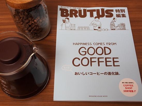 ブルータス コーヒー