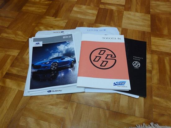 トヨタ86&スバルBRZ(カタログ)