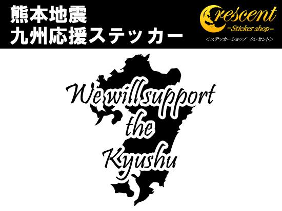 九州を応援します